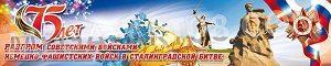 banner_stalingrad