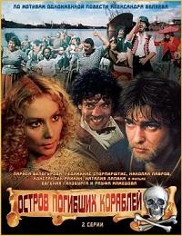 Остров_погибших_кораблей_(фильм)_1987