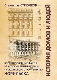 История домов