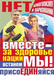 1_plakat_prisoedinyaysya_zdorovye_natsii