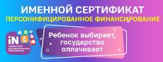 230х88_под-лого_персфин